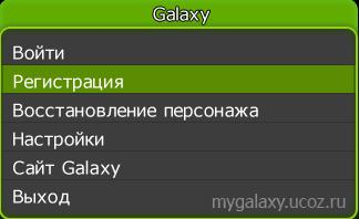 kodi-vosstanovleniya-dlya-galaktiki-znakomstv